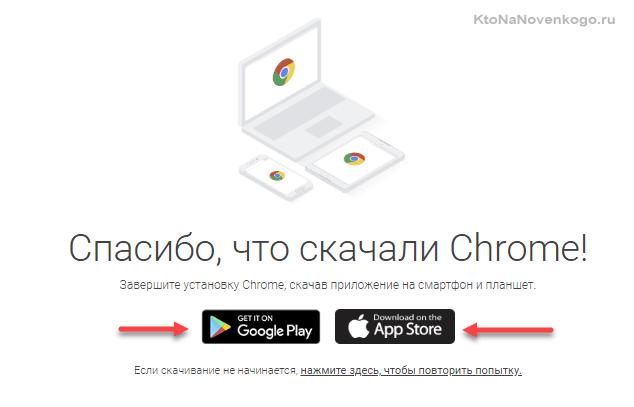 Скачать приложение на смартфон