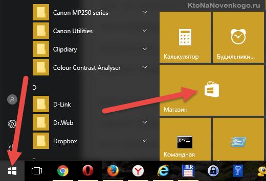 Где скачать viber для Windows 10