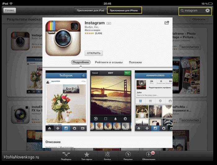 Установка приложения Инстаграм
