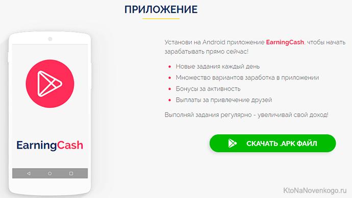 Скачивание приложения