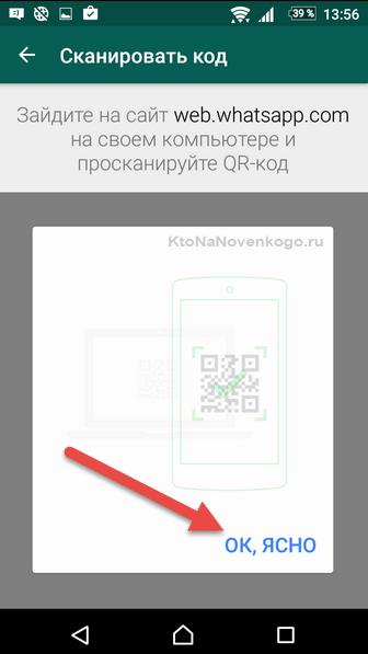 Сканируем qr-код в ватсапе на смартфоне