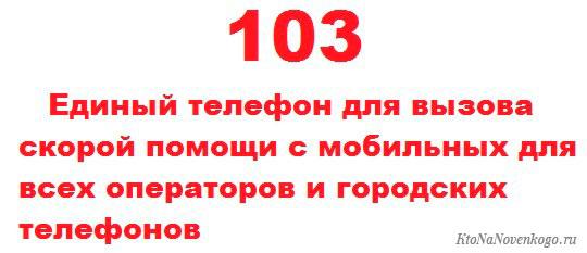 Номер