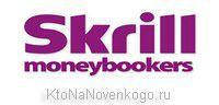 Международная платежная система Moneybookers- Skrill