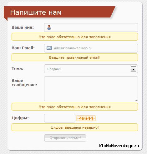 Обратная связь для сайта с помощью скриптов форм на Html и Php, а так же онлайн конструкторов и генераторов, создание, продвижение и заработок на сайте