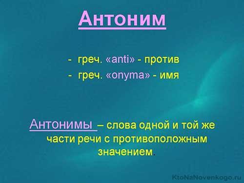Слова антонимы