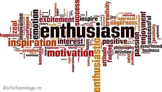 Что такое энтузиазм и кто такие энтузиасты