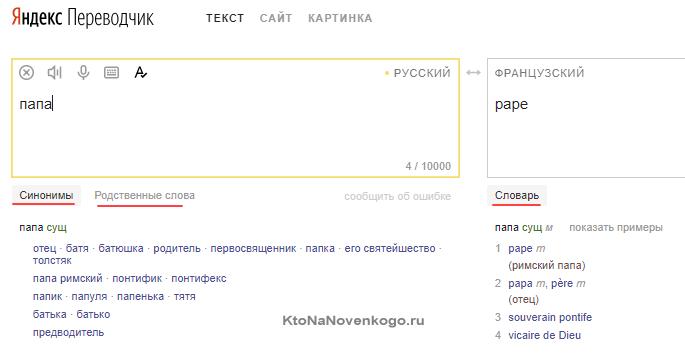 Словарь в яндекс переводе