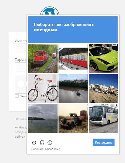 Сложная рекапча от Гугла