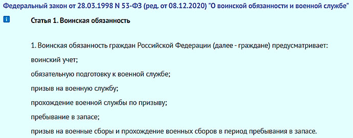Закон о воинской обязанности Российской Федерации