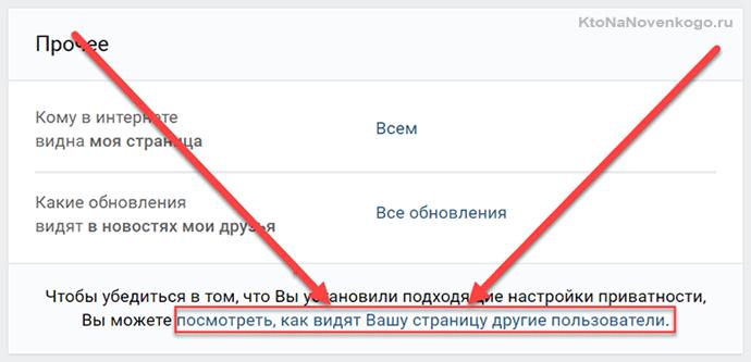 Просмотр страницы глазами другого пользователя