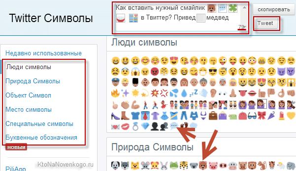 Смайлы в Твиттере посредством онлайн-сервиса