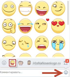 Смайлы Вк