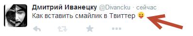 Смайлик в Твитере