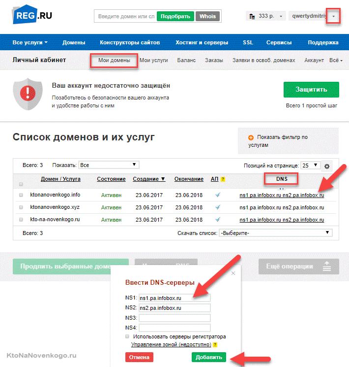 Смена адресов NS в панели регистратора доменов