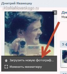 Смена фото и статуса на своей странице в Контакте