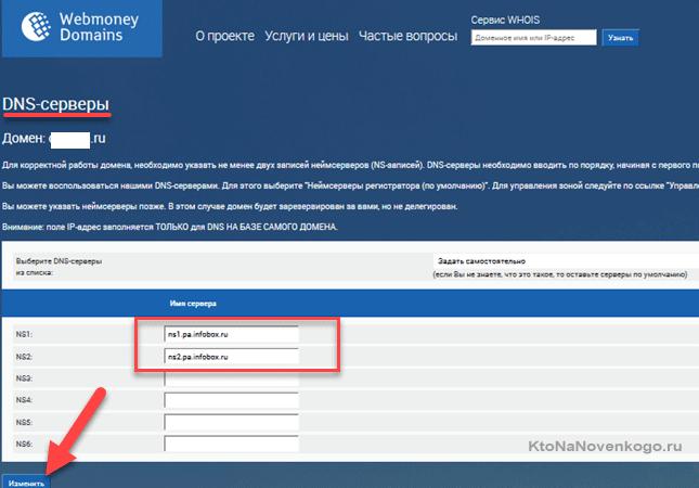 Смена DNS на вебмани домейнс