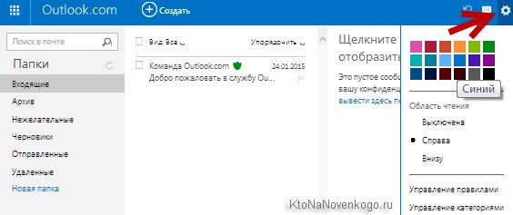 Смена фона в Hotmail