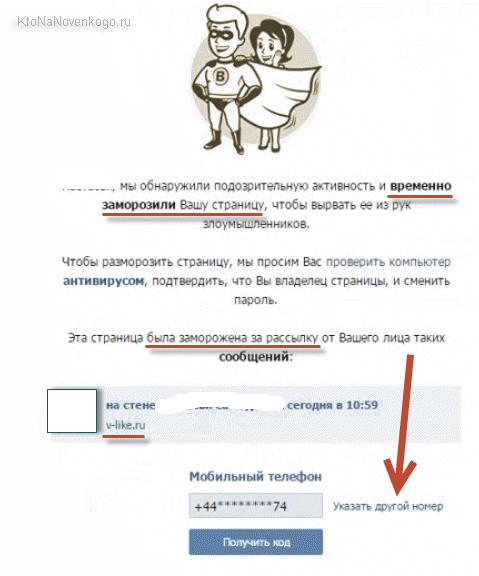 Смена номера телефона при заморозке страницы в ВК