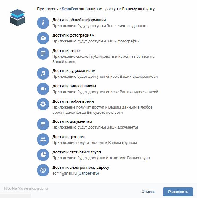 Доступ к вашему аккаунту