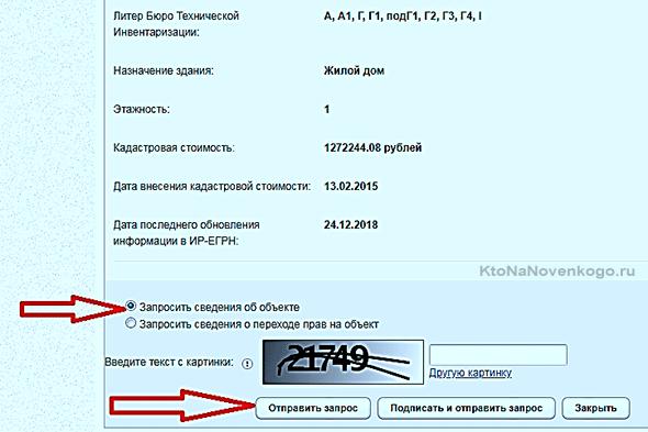 Выписка из ЕГРН Росреестра онлайн - официально!