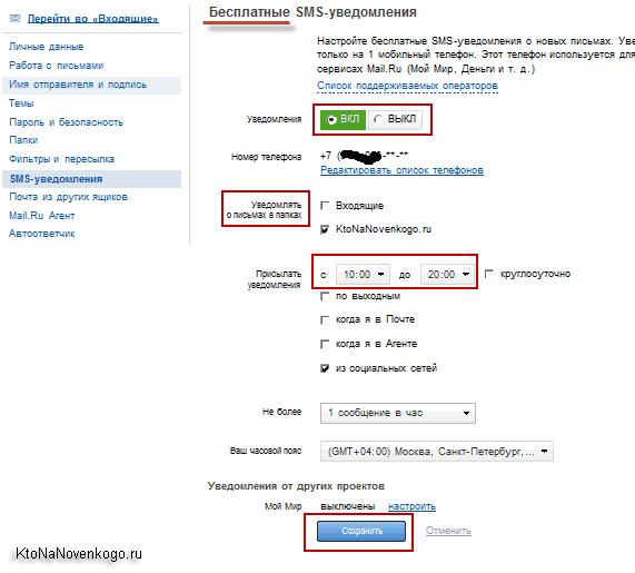 Как отправлять бесплатные СМС-сообщения из Майл.ру