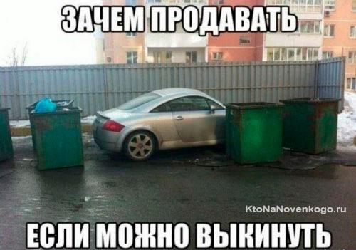 Машина на помойке