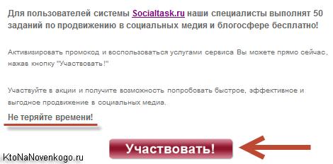 Socialtask — продвижение в социальных сетях от Мегаиндекса