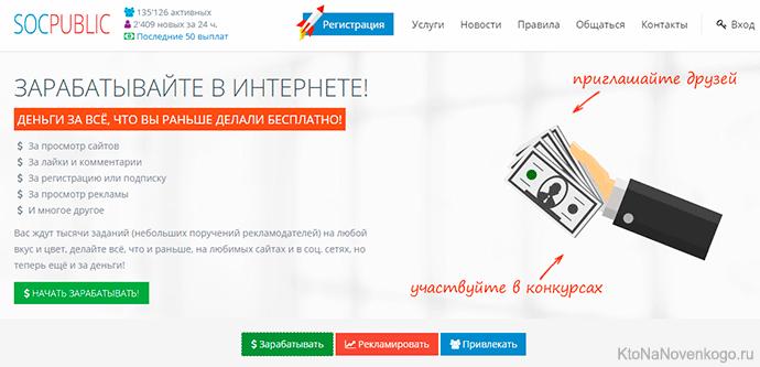 Платформа SocPublic