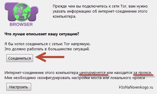 Соединение с сетью TOR при запуске браузера
