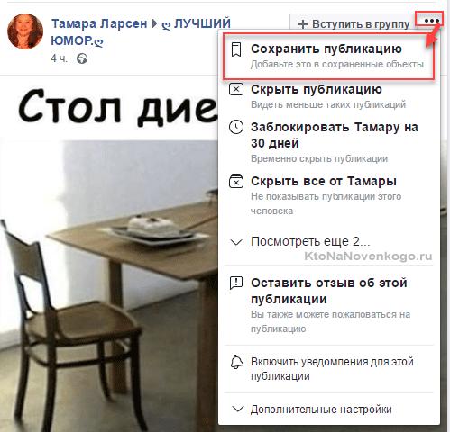 Фейсбук сохраненное