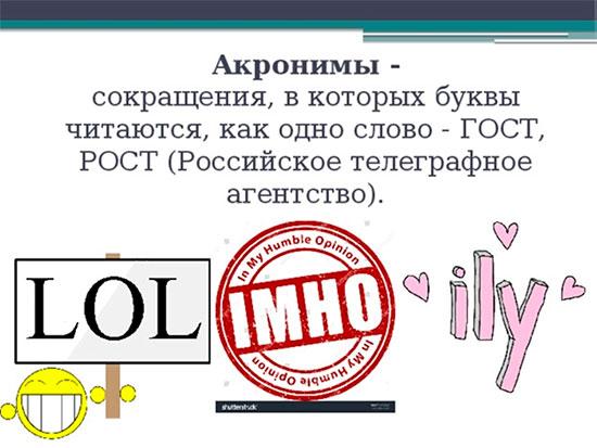 Определение термина Акроним - сокращение, в которых буквы читаются, как одно слово