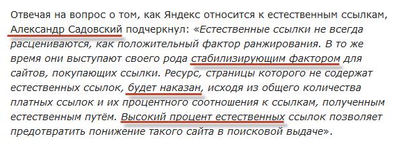 Соотношение ссылок, чтобы не попасть под фильтр Яндекса