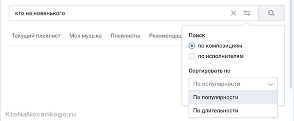 Сортировка результатов поиска музыки в Vkontakte