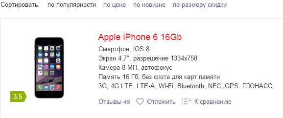 Сортировка товаров на Yandex Market