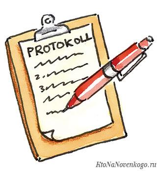 Что такое протокол