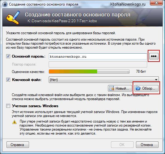 Создание основного пароля для доступа к базе Кипасса