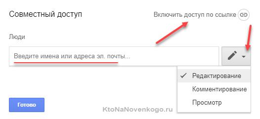 Совместный доступ к документу в Гугле