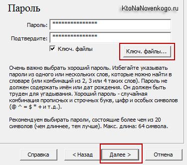 TrueCrypt — как поставить пароль на папку или компьютер, а так же запаролить и зашифровать флешку