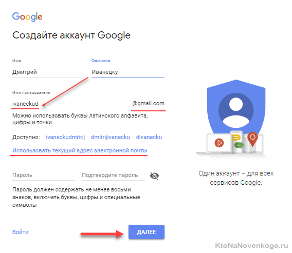 Создайте свой первый акк на сайте Гугла