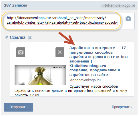 Создание анонса в Контакте