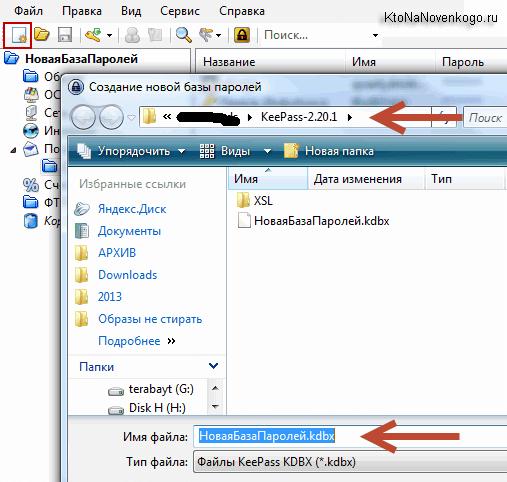 Создание новой базы паролей в Кипассе