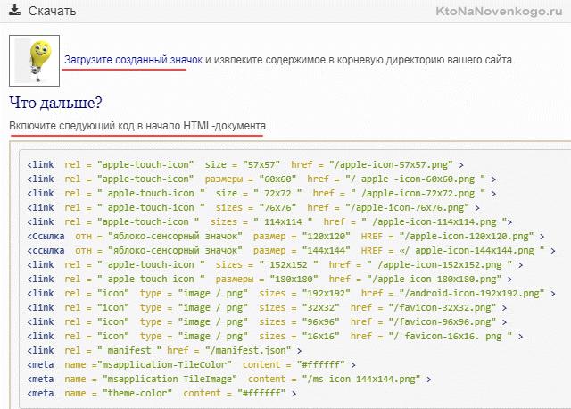 Создание всех видов фавиконов для сайта