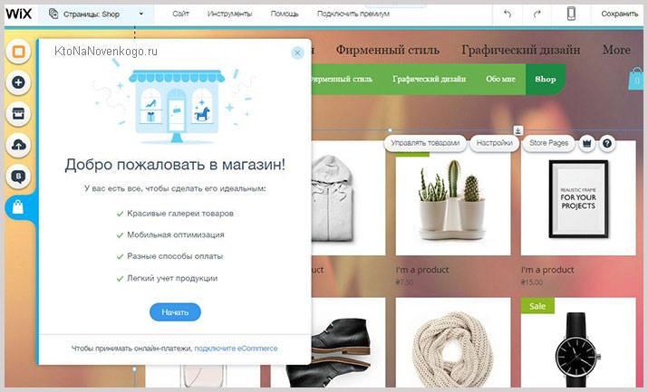 Создание интернет-магазина в Wix