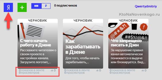 Создание своего канала в Яндекс Дзене