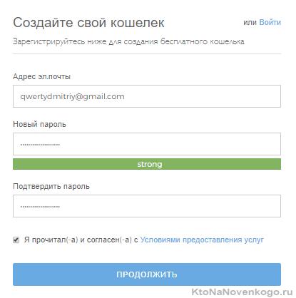 Регистрация и вход в свой кошелек на официальном сайте блокчена