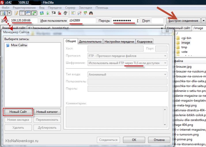 Создание нового подключения в FileZilla