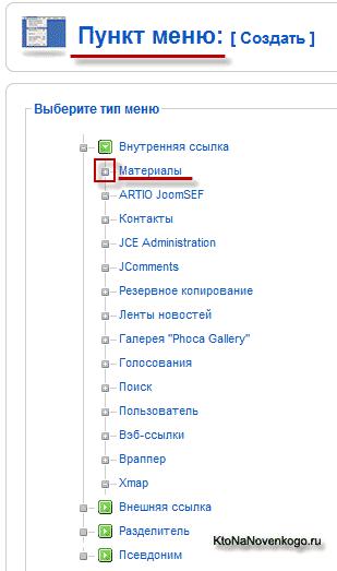 Как создать в Joomla блог на основе категории или раздела с помощью пункта меню, а так же другие варианты вывода контента KtoNaN