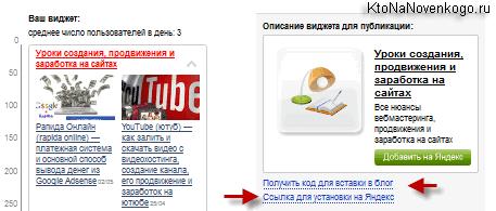 Ссылка на установку виджета на Яндекс