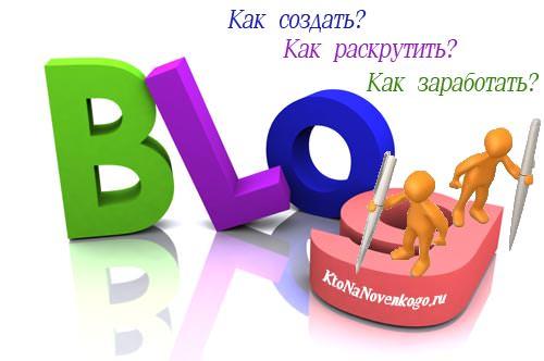Что такое блог и как его создать на бесплатном движке WordPress, оптимизация и заработок на своем интернет-дневнике