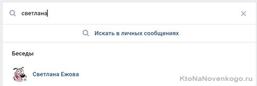 Создание диалога с самим собой в Контакте